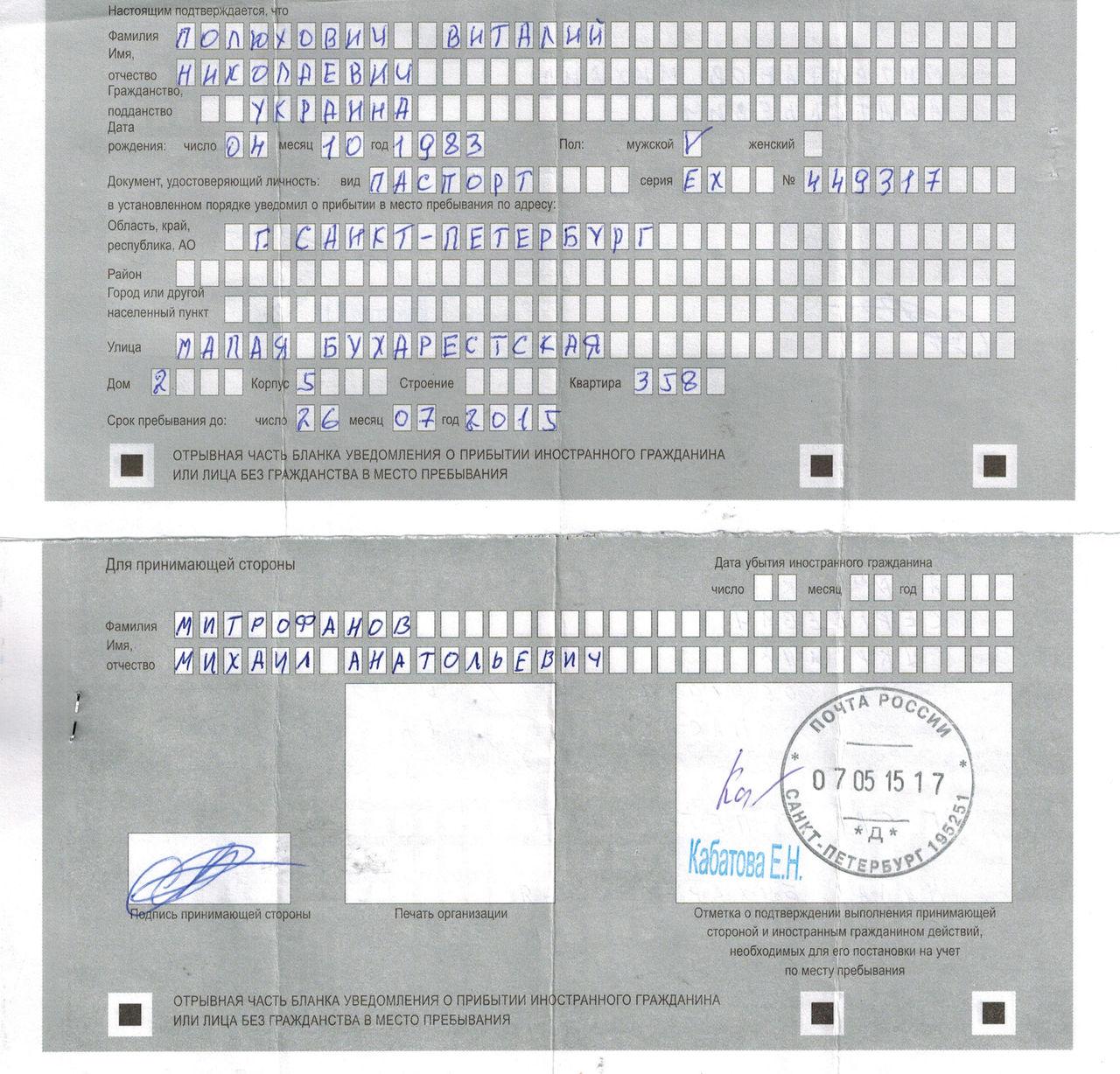 Регистрация по месту пребывания для иностранных граждан на 90 дней