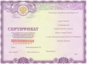 Экзамен по русскому языку, знании истории России и основ законодательства Российской Федерации