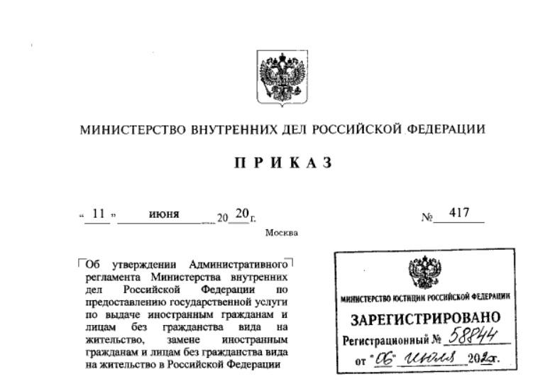 Приказ МВД 417 о выдаче ВНЖ